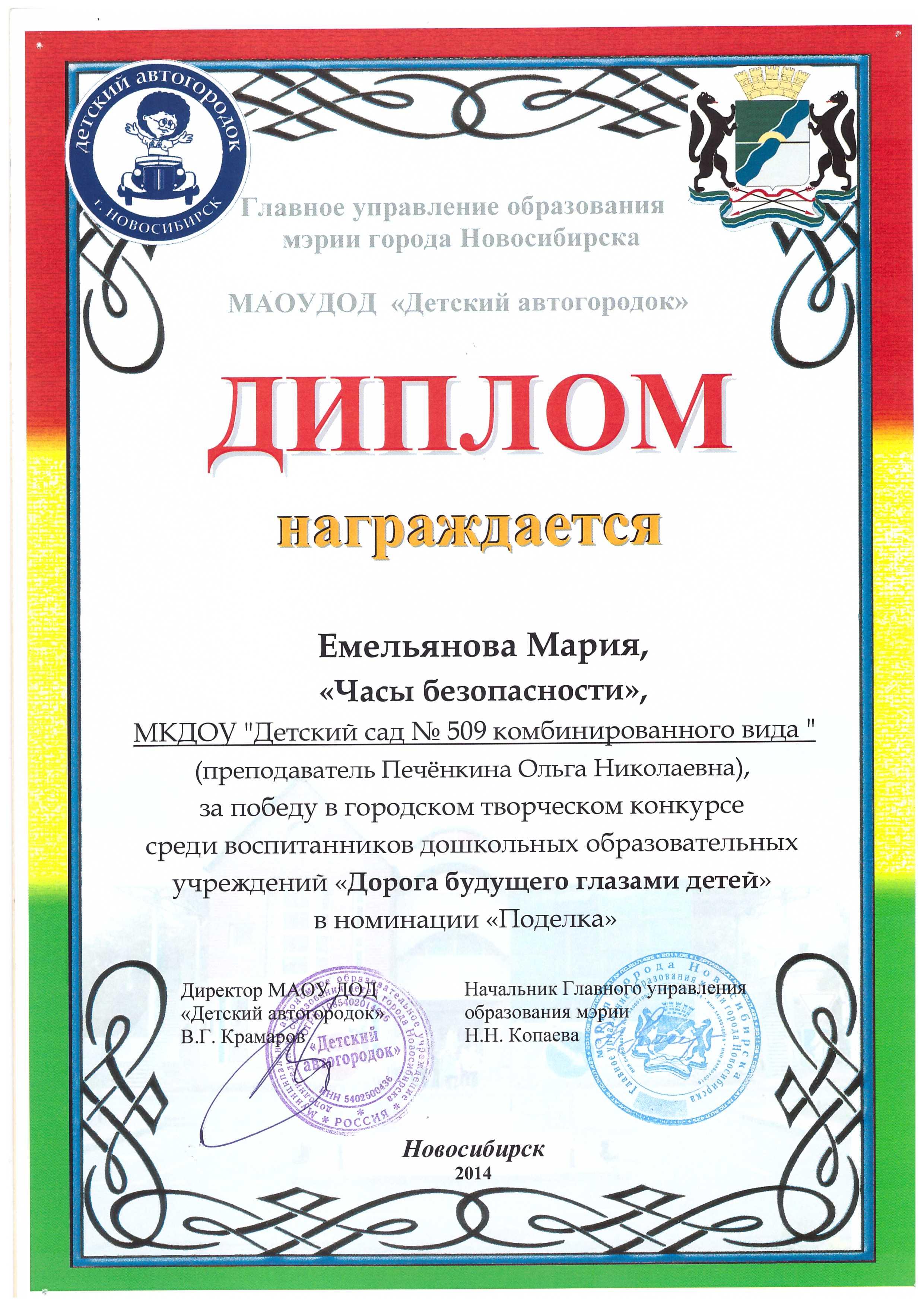 Диплом в конкурсе поделок 177